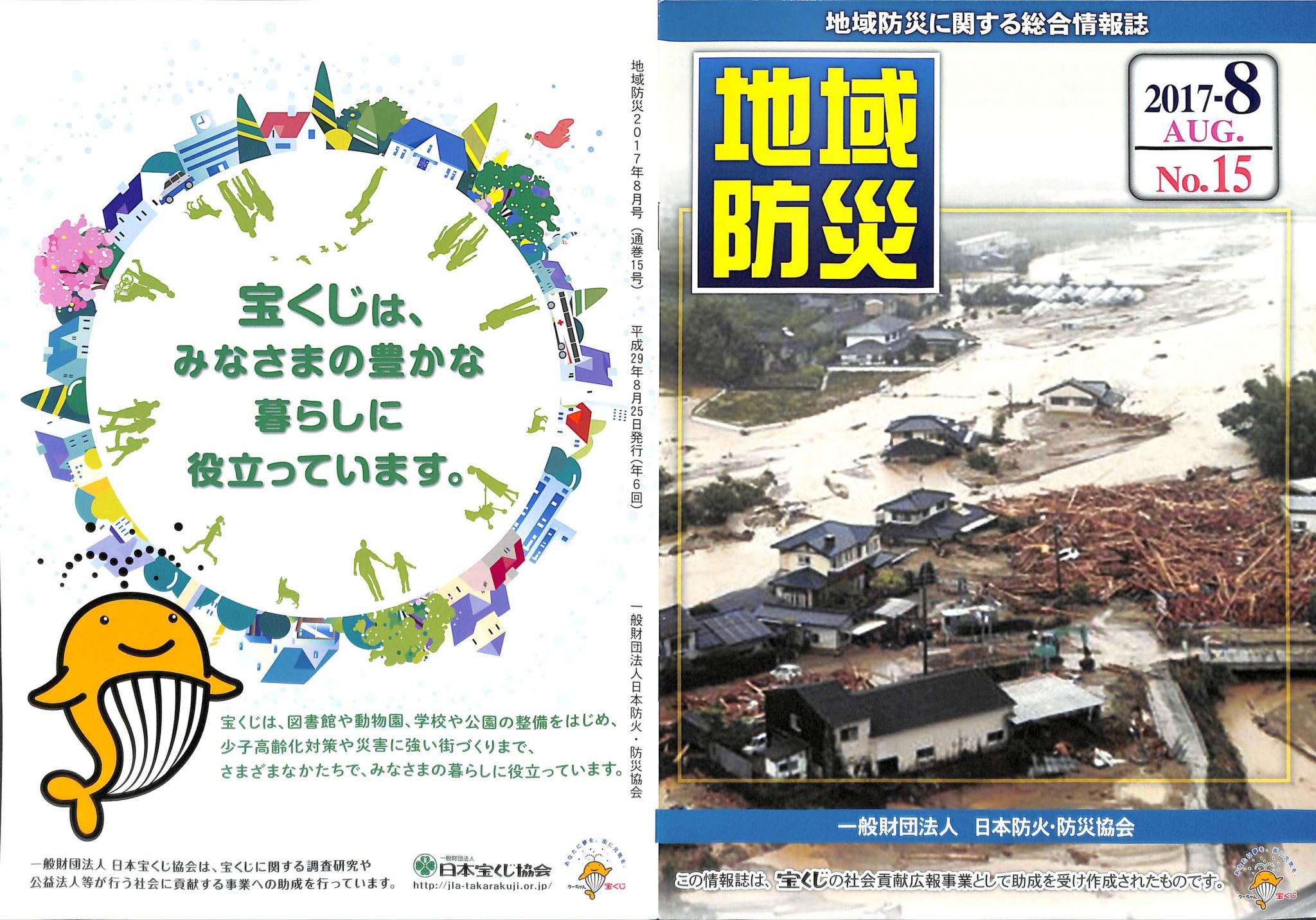 地域防災2017年8月号